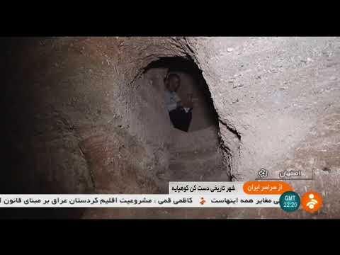 Iran Kouhpayeh underground ancient bunker, Isfahan province كوهپايه شهر زيرزميني باستاني اصفهان