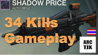 Old School: Nerfed Shadow Price PVP - 34 Kills Gameplay | Destiny PVP Gameplay
