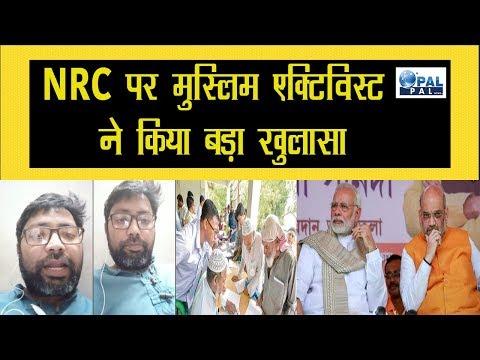 NRC पर मुस्लिम एक्टिविस्ट ने किया बड़ा खुलासा ||Nadeem Khan||