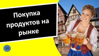13. Покупка продуктов на рынке - Немецкий язык для чайников