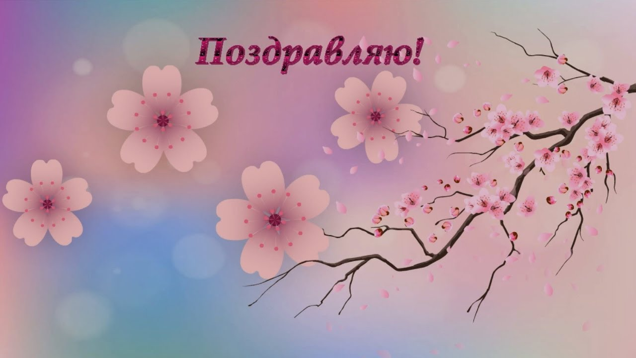красивые видео открытки с 8 марта