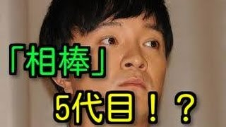 ドラマや映画,CMなどで活躍中の俳優・濱田岳が「相棒」5代目・・・!?...