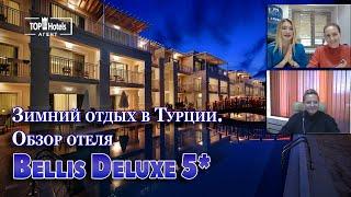 Обзор. Турция. Что предлагают отели зимой. На примере Bellis Deluxe 5*