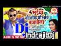 Ae Sakhi Saiya Sejiya Par Choank Choank BajawelaParmod Premi Bhojpuri Song IndrajitDj