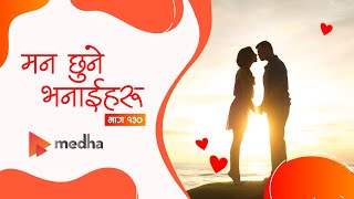 मन छुने भनाईहरु भाग 130 || Quotes Nepali || Rb Poon || Nepali Heart Touching Lines