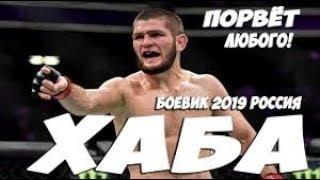 СИЛЬНЫЙ Боевик 2019 заборет любого! - ХАБА @ Русские боевики 2019 новинки HD 1080P