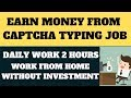 Captcha Earn Money..Online Captcha Typing Jobs Without Investment
