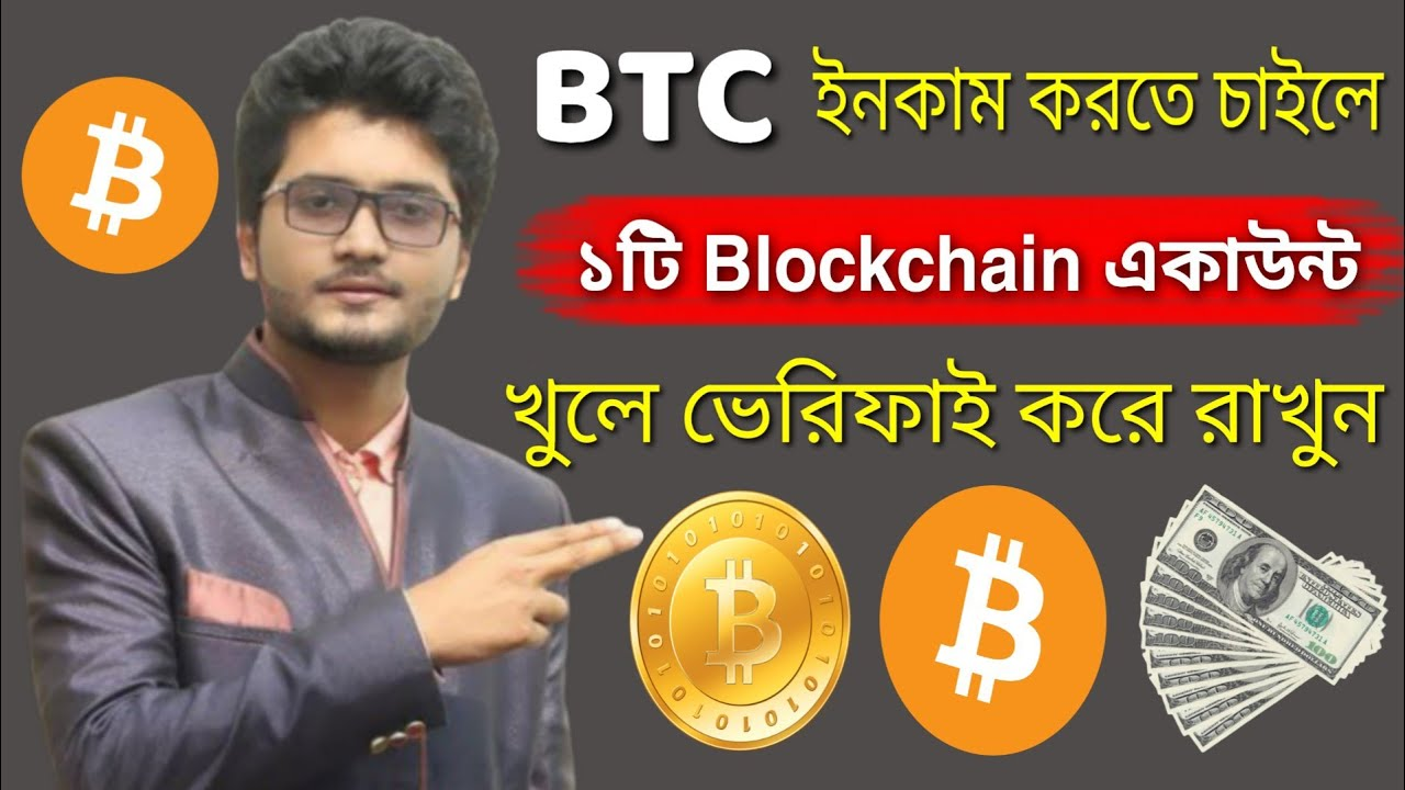 Blockchain create new account | Blockchain account verification bangla | Best bitcoin wallet 2020