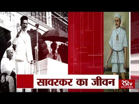 RSTV Vishesh : Feb 26, 2018: Life of Vinayak Damodar Savarkar | सावरकर का जीवन