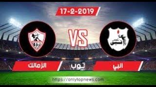 بث مباشر الزمالك وانبي في الدوري المصري الممتاز