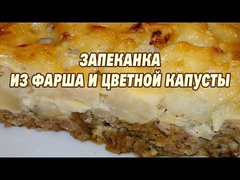 Блюда из цветной капусты - рецепты с фото на  (331