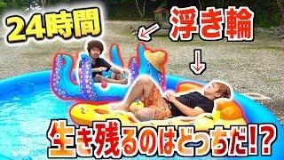 """【24時間】プールの""""浮き輪""""だけで生活バトル!生き残るのはどっちだ!携帯なし!浮き輪争奪!2/2"""