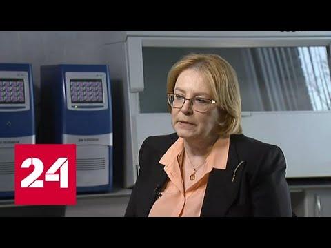 Скворцова рассказала, когда в России появится вакцина от коронавируса - Россия 24