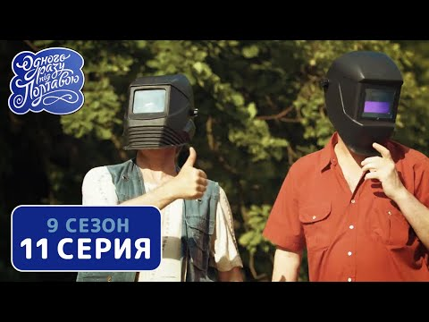 Однажды под Полтавой. Солнечное затмение - 9 сезон, 11 серия   Комедийный сериал 2020