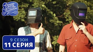 Однажды под Полтавой. Солнечное затмение - 9 сезон, 11 серия | Комедийный сериал 2020