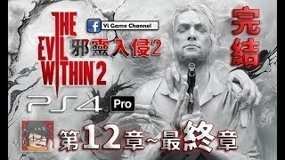 【Yi - PS4 Pro】邪靈入侵2 中文版   第12章~終章 完結The Evil Within 2