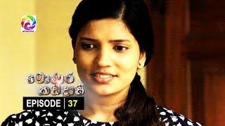 Monara Kadadaasi Episode 37 || මොණර කඩදාසි | සතියේ දිනවල රාත්රී 10.00 ට ස්වර්ණවාහිනී බලන්න... Thumbnail