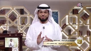 || من رحيق الإيمان || الحلقة 543 || 03/10/2018 || الشيخ د. وسيم يوسف || خير الناس من لم تعرفه ||