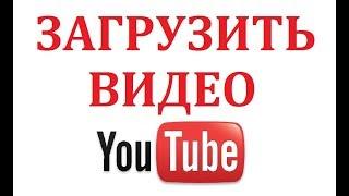 Как загрузить или выложить видео на Ютуб
