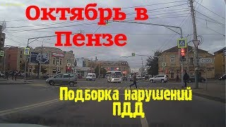 Езда без правил/Октябрь 2018 Пенза/Подборка нарушений ПДД/Автохамы