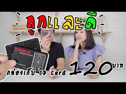 [ถูกและดี] กล่องใส่ SD Card Lynca - วันที่ 12 Jul 2018