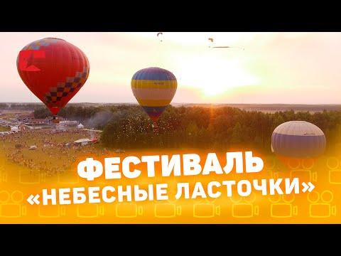 Фестиваль воздухоплавания 'Небесные
