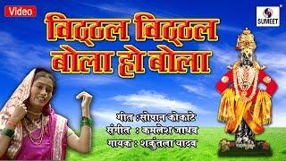 Vitthal Vitthal Bola Ho Bola Shree Vitthal Bhaktigeet Song Sumeet Music