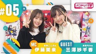 バンドリ!TV LIVE #05