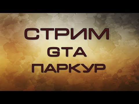GTA5 Паркурим как могем... Стрим 11/08/17