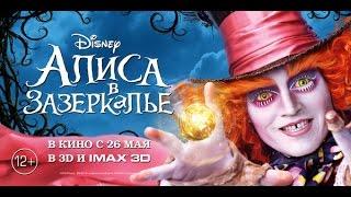 «Алиса в Зазеркалье» — фильм в СИНЕМА ПАРК