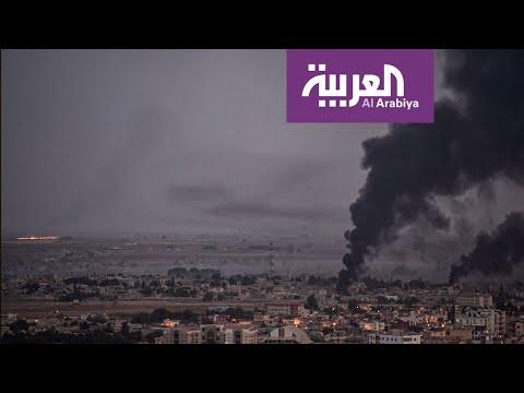 منظمة العفو الدولية: ما قامت به أنقرة جريمة حرب  - 17:53-2019 / 10 / 19