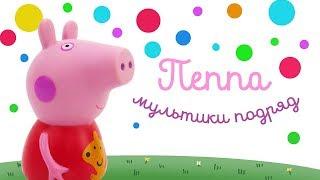 Свинка Пеппа. Мультики для детей. Сборник с игрушками Пеппа