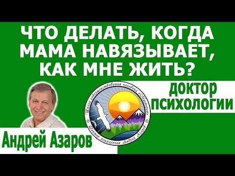 Я паникую Страх агрессии Отношения с матерью Гиперопека Консультация психолога онлайн Андрей Азаров