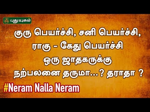 A Tamil astrology show in which astrologers not only answer to the queries about your sun sign, but they share information about Vaasthu Saasthra, tips to follow on an auspicious day and several other information about astrology.  SUBSCRIBE US |  http://bit.ly/1KcnRTs  Click Here to Watch More |   Natchathira Jannal | https://www.youtube.com/playlist?list=PLjzd-wUqnJvSauRqGkzNfE1kCxfdJKSu2  Rusikkalam Vanga | https://www.youtube.com/playlist?list=PLjzd-wUqnJvQjzEMPZ0uYKAbyABeQ8aBj  Alayangal Arputhangal | https://www.youtube.com/playlist?list=PLjzd-wUqnJvT3rvEgviW9OO7u-zYFWEoJ  Anmeega Thagaval | https://www.youtube.com/playlist?list=PLjzd-wUqnJvSdEkm7nF9Bk5mc8FL-eghJ  First Frame | https://www.youtube.com/playlist?list=PLjzd-wUqnJvT1Wq_IBKBqerjrQxkZR1MU    Connect With Us:  http://www.puthuyugam.tv/  https://www.facebook.com/Puthuyugamtv  https://twitter.com/PuthuyugamGec