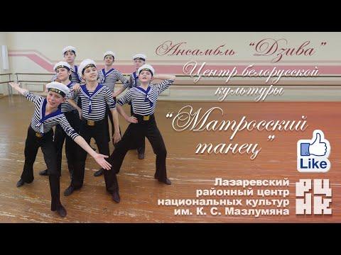 Матросский танец. Ансамбль