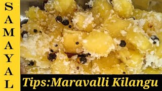 Maravalli kilangu cooking method   Maravalli kilangu samayal kurippu   Snacks recipes   Easy recipes