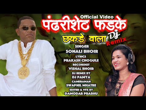 Pandhari Sheth Phadke Binjod Chhakdevala Full Video Song Sonali Bhoir New Song Remix By Dj Pamya