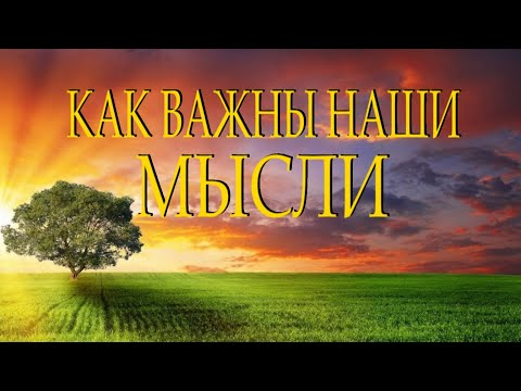 """Стих с глубоким смыслом """"От мыслей человека все зависит..."""" Читает Леонид Юдин"""