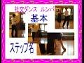 社交ダンス「ルンバ」基本ステップ、寺田友城先生ご指導