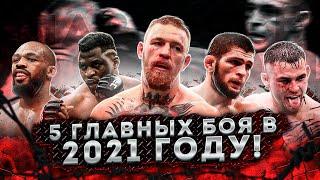 ЭТИ БОИ ЖДЕТ ВЕСЬ МИР 5 главных боев UFC 2021 года Хабиб Джонс МакГрегор Порье Нганну Усман