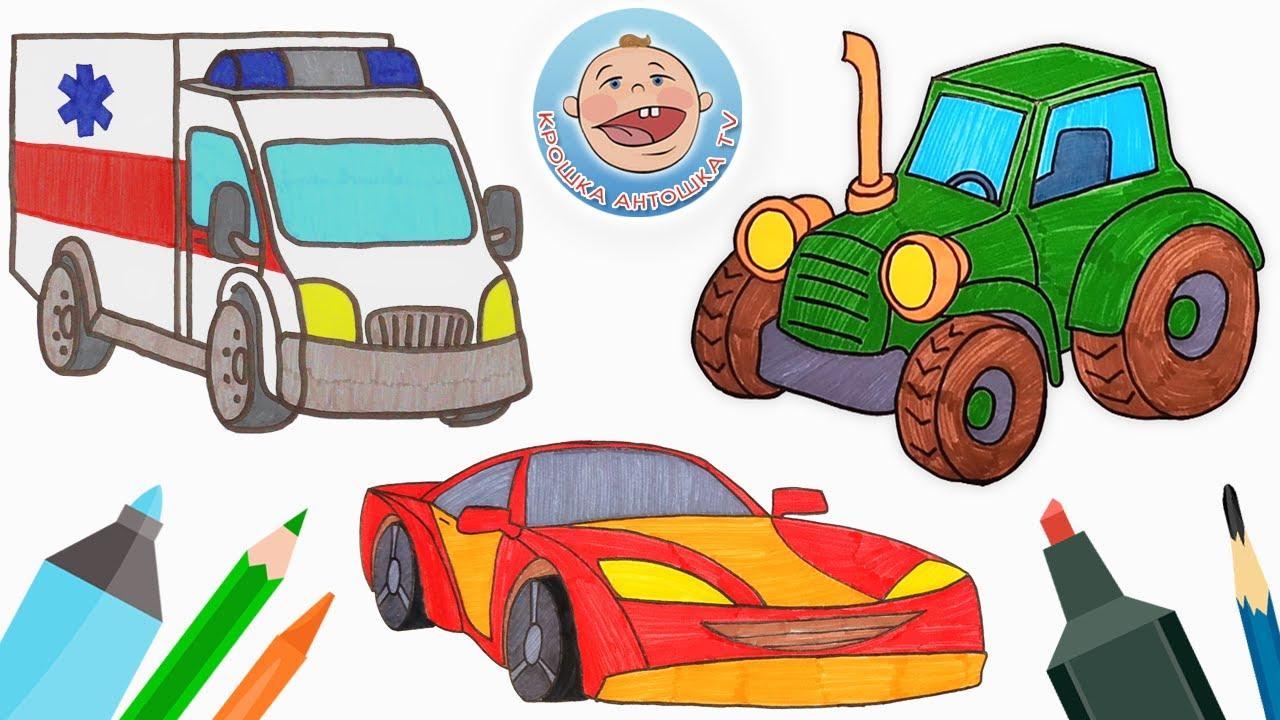 Машинки для детей - Раскраска -  спортивная машина - скорая помощь - трактор