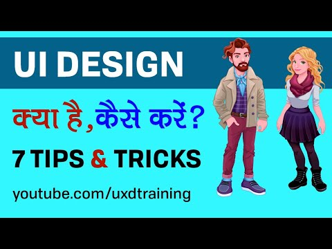 What Is Ui Design In Hindi Youtube