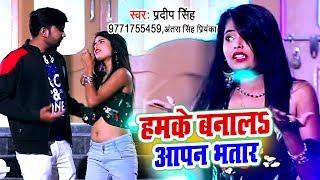 आ गया Pradeep Singh का सबसे नया हिट गाना 2019 | Humke Banala Aapan Bhatar Ho | Bhojpuri Song 2019