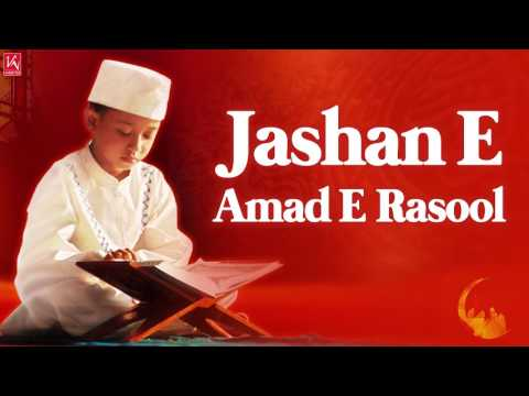 Heart Touching New Ramzan Naats 2017 - رمضان Hamd Naat  - Best Naat Sharif - Urdu Naats