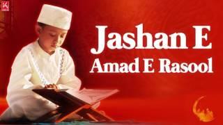 Heart Touching New Ramzan Naats 2017 - رمضان Hamd Naat  - Best Naat Sharif - Urdu Naats