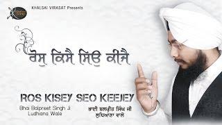 Sang Chalat Hai | Shabad Gurbani | Kirtan | Bhai Balpreet Singh ji Ludhiana wale | HD