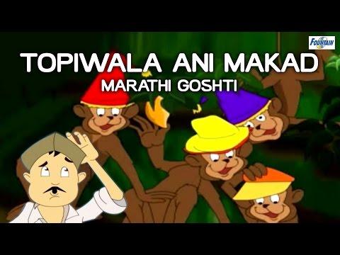 Topiwala Ani Makad - Marathi Goshti for Children   Full Animated Marathi Stories