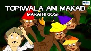 Topiwala Ani Makad - Marathi Goshti for Children | Full Animated Marathi Stories