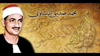 تلاوة خيالية جدًا  محمد صديق المنشاوي  ! من سورة يوسف   جودة عالية ᴴᴰ