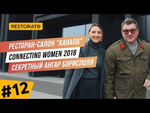 Ресторан-салон «Канапа» | Секретная презентация в Борисполе | Елена Борисова про digital в бизнесе.